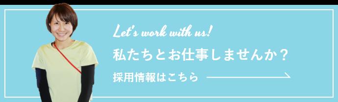 私たちとお仕事しませんか?